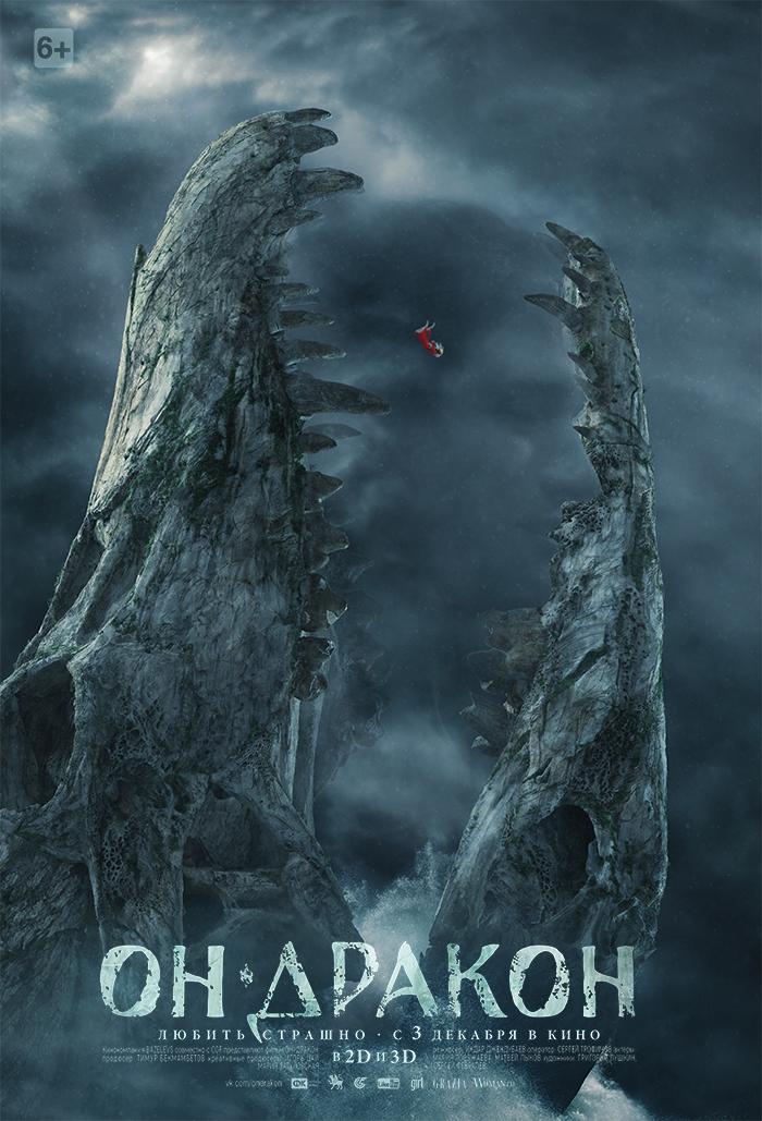 Он - дракон (2015)