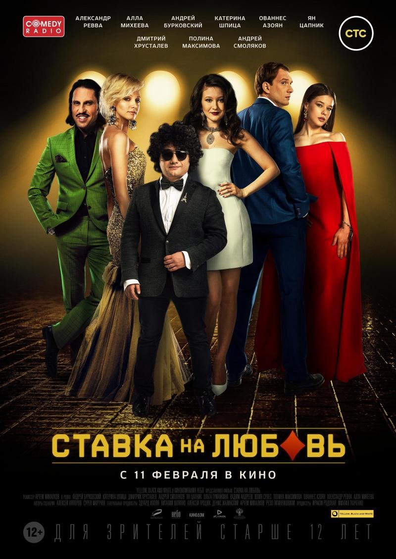 Ставка на любовь (2016)