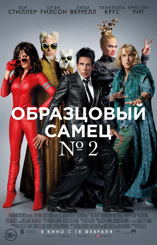 Образцовый самец №2 (2016)