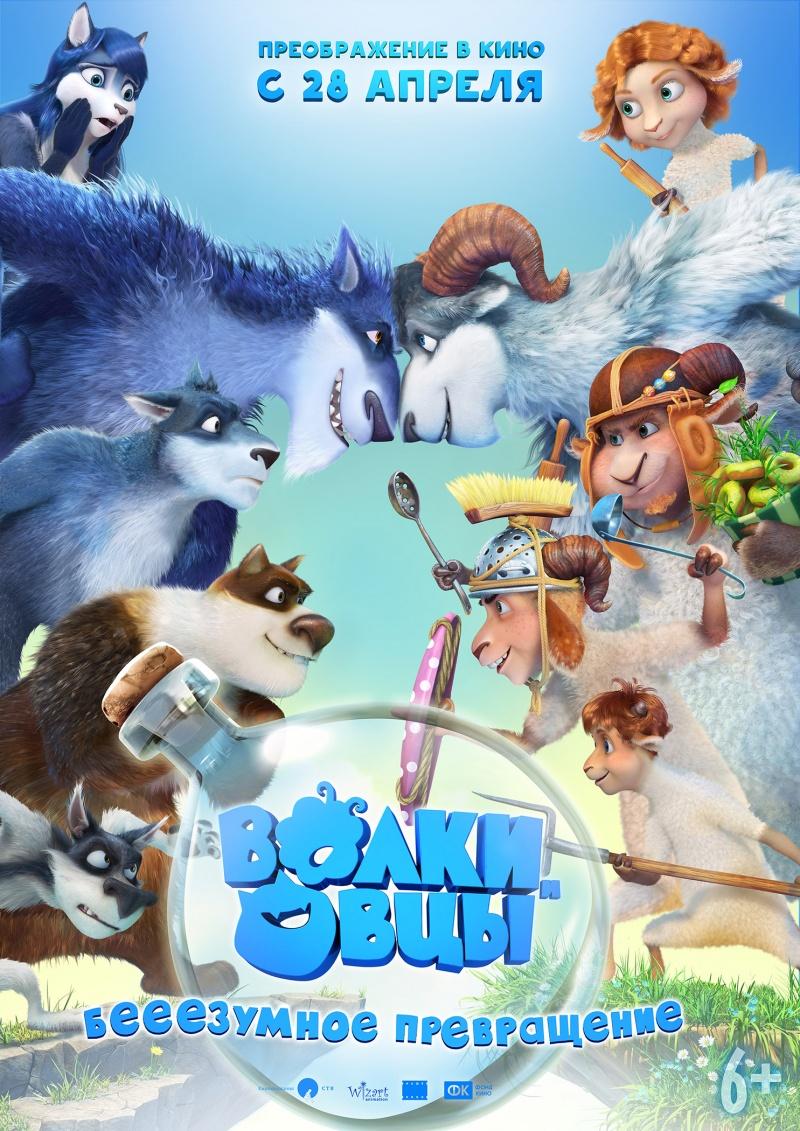Волки и овцы: бееезумное превращение (2016)
