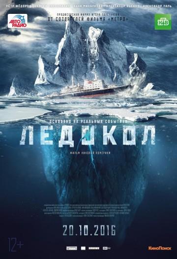 Ледокол (2016)