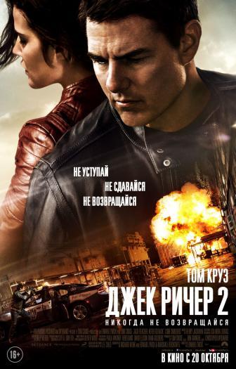 Джек Ричер 2: Никогда не возвращайся (2016)