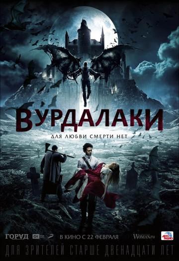 Вурдалаки (2017)