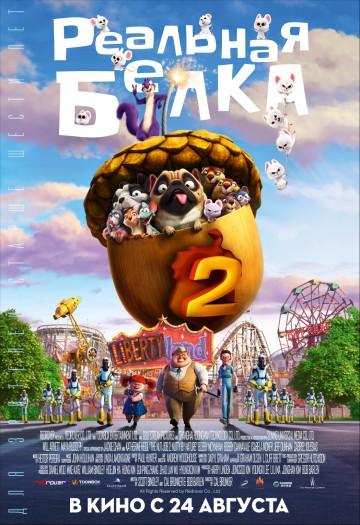 Реальная Белка 2 (2017)