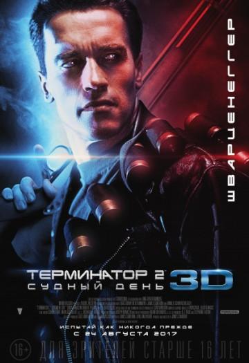 Терминатор 2: Судный день 3D (2017)