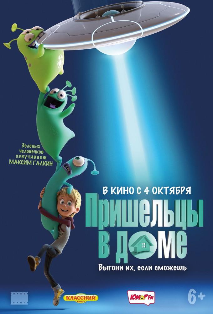Пришельцы в доме (2018)