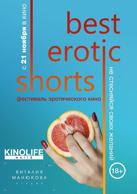 Фестиваль эротического кино Best Erotic Shorts (2019)