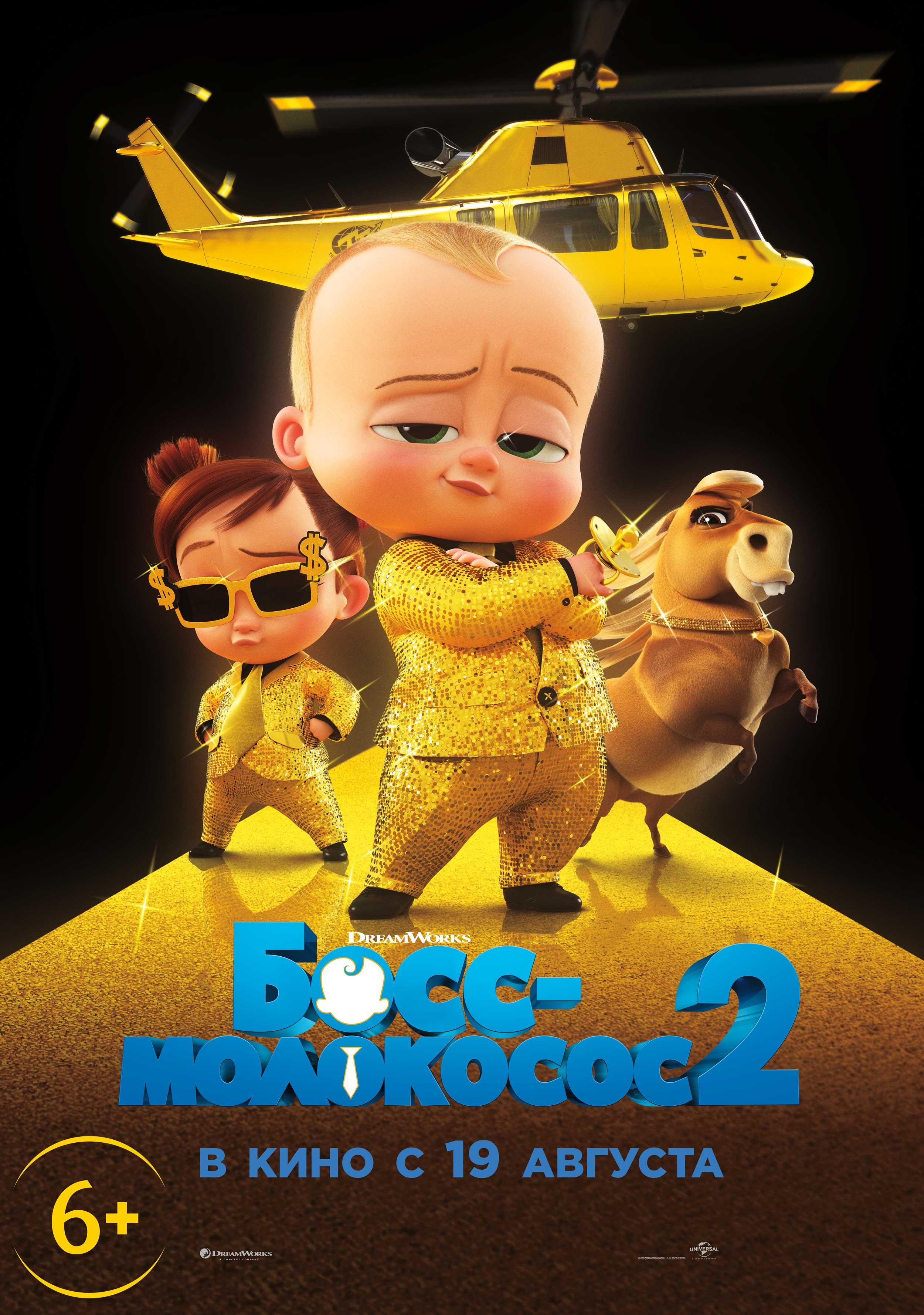 Босс-Молокосос 2 (2021)